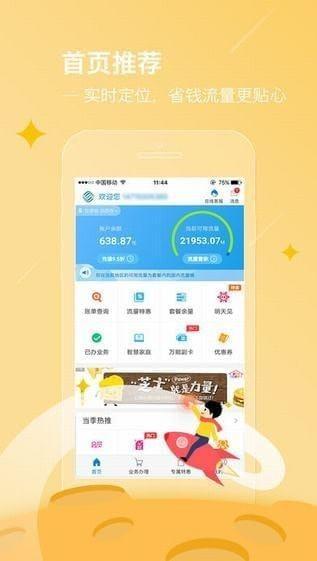 广东移动app