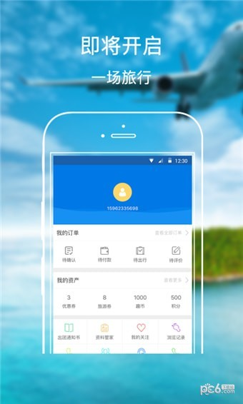 趣旅旅行app下载
