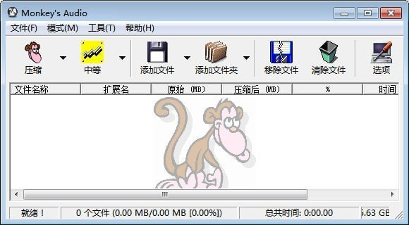 APE音乐制作工具(Monkey's Audio)