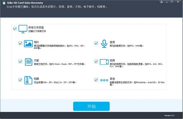 iLike SD Card Data Recovery(SD卡数据恢复工具)