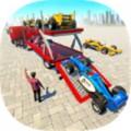 公式车运输卡车