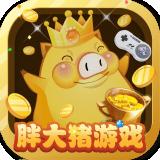 胖大猪游戏平台-v3.0