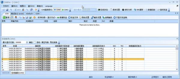 CANPro协议分析平台
