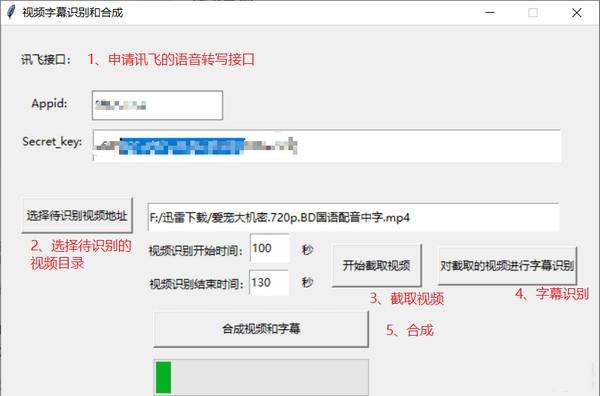 视频字幕识别和合成软件