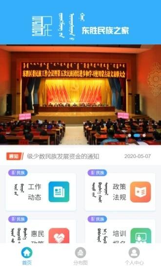 东胜民族之家app下载
