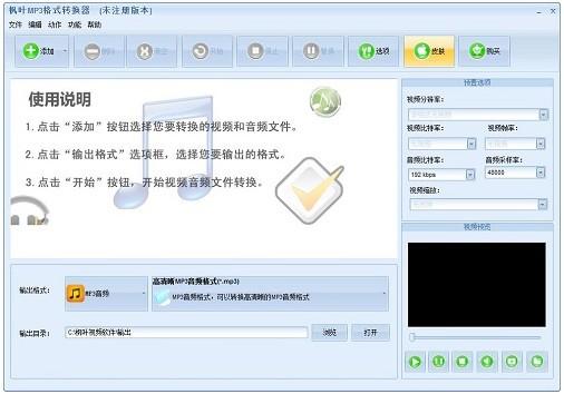 枫叶MP3格式转换器