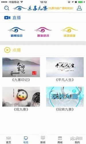 乐享九寨手机app
