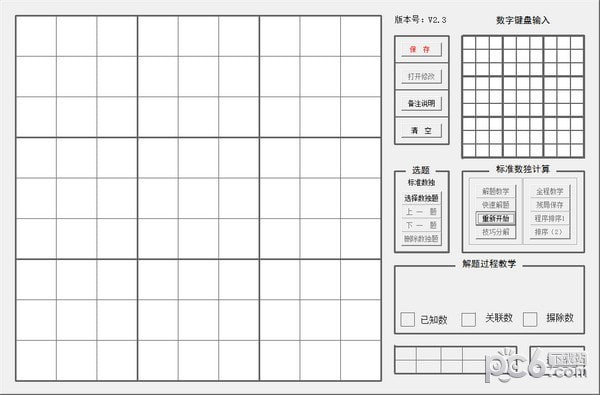 yzk数独教学工具 v2.4免费中文版