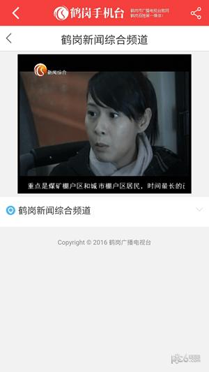 鹤岗手机台app
