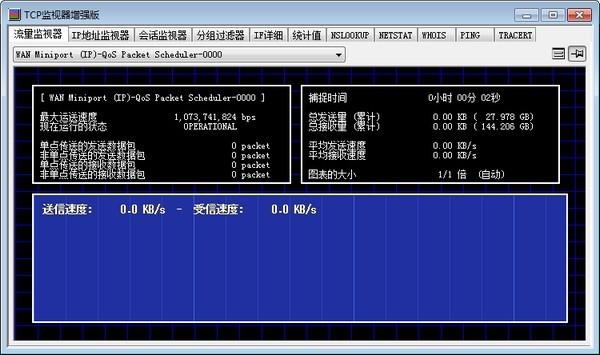 TCP监视器增强版