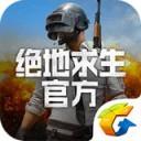 絕地求生官方iOS v2.9.7.63 最新官方版