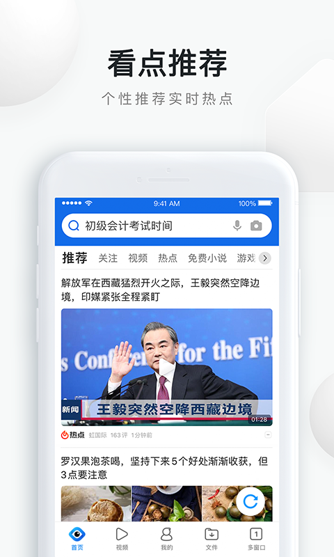 QQ浏览器(图1)