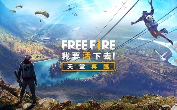 free fire苹果下载