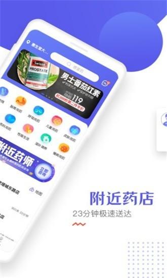 慧生健康iOS