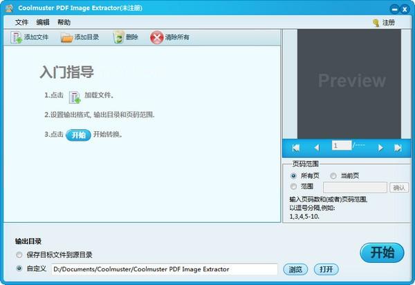 Coolmuster PDF Image Extractor(PDF图像提取工具)