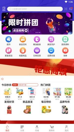 钜惠商城app下载