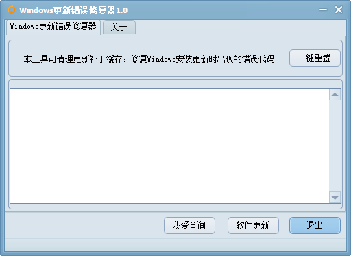 Windows更新错误修复器