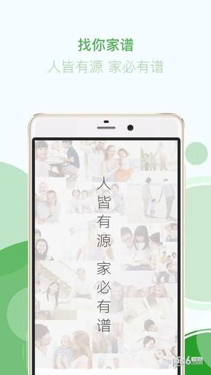 找你家谱app下载