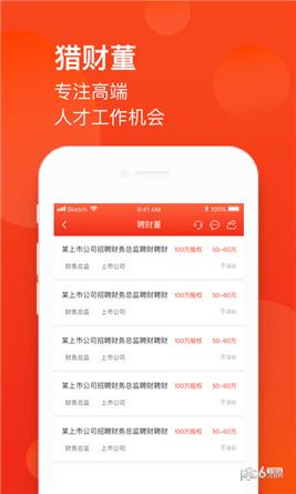 新财董app下载