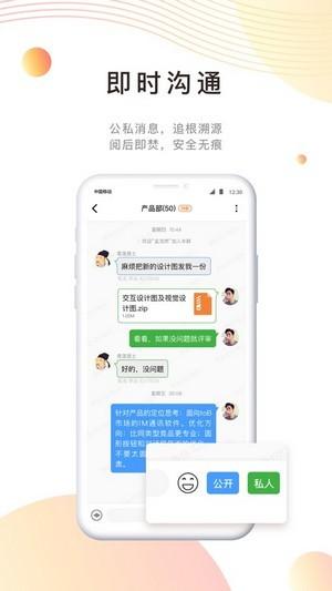 卫士通橙讯(图2)