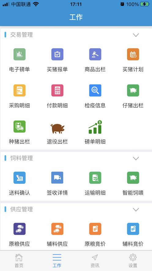 智慧牧原客户版iOS