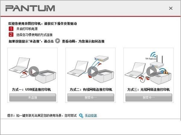 奔图Pantum P2500N打印机驱动