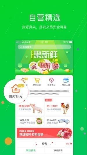 润民网app