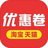 淘宝天猫优惠券v3.2.2