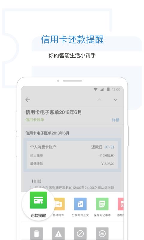 QQ邮箱(图4)