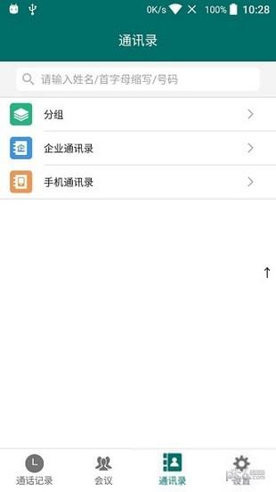 云电话app