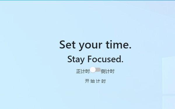 Focus计时器客户端