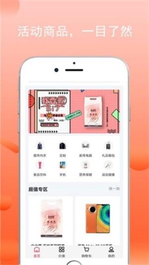 国惠商城iOS