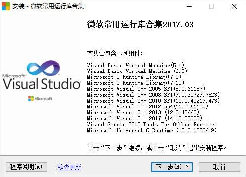微软运行库合集下载(VC运行库) v2019.3.2最新版-星辰软件站