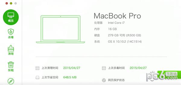360杀毒软件Mac版