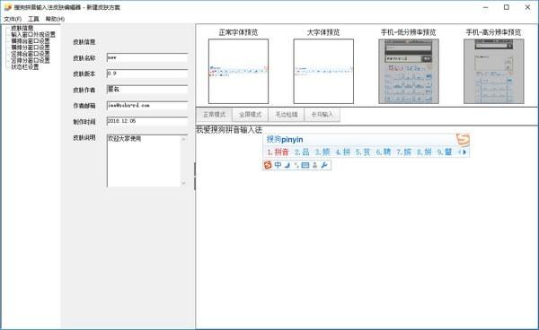 搜狗输入法皮肤编辑器 v6.6.0.0166官方免费版