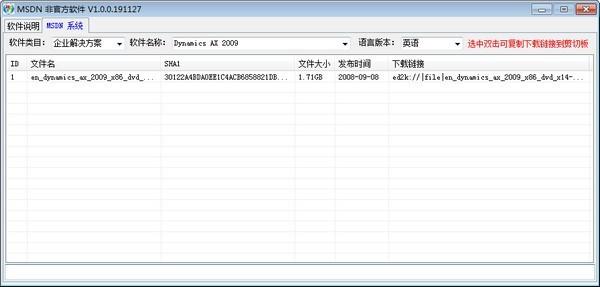 MSDN非官方软件-MSDN系统下载助手下载 v1.0.0.191127