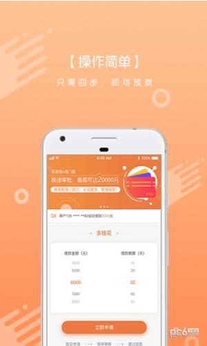 抖银花花app下载