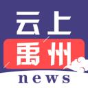 云上禹州v2.3.2官方版