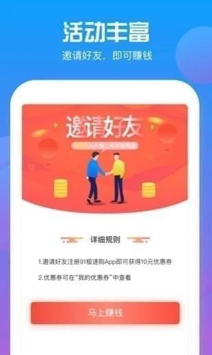 91极速购app下载
