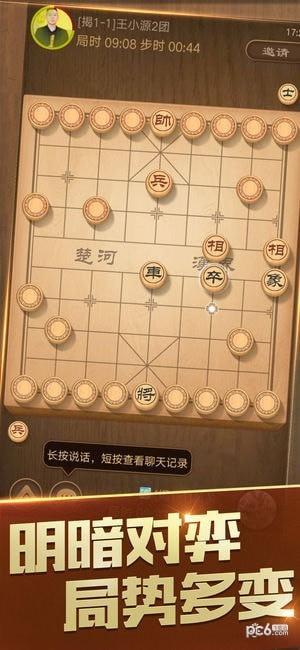 �v�天天象棋