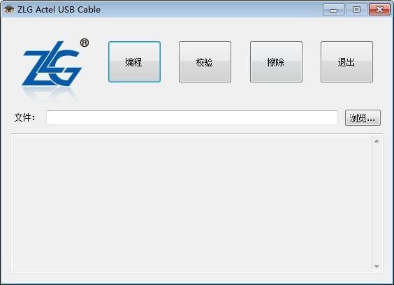 ZLG Actel USB Cable(开发板编程软件) v1.0官方免费版