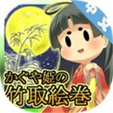 辉夜姬的竹取画卷