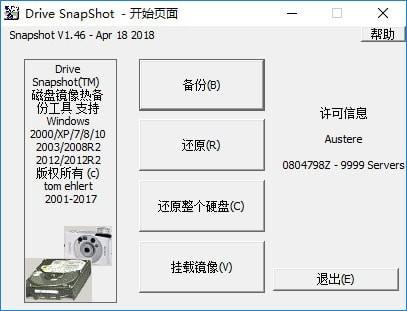 Drive SnapShot磁盘镜像备份工具 免费数据恢复软件