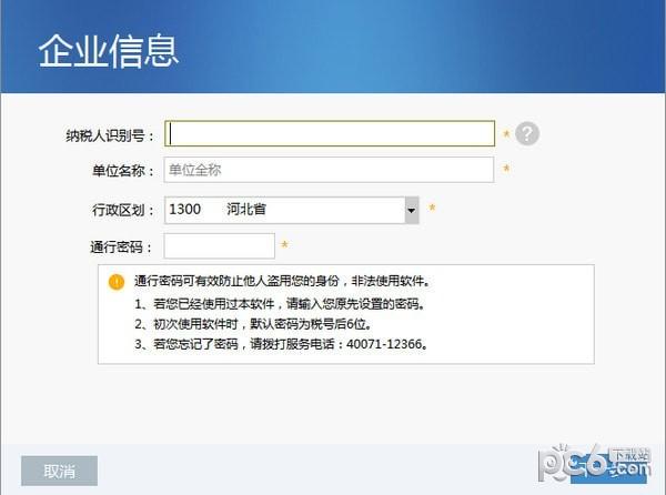 河北省电子税务局客户端下载