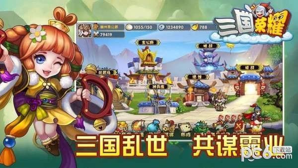 三国荣耀TV版