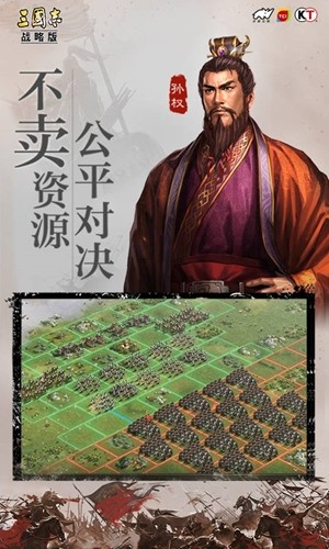 三国志战略版电脑版