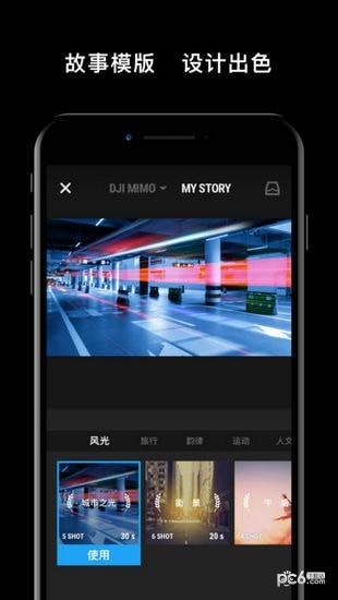 dji mimo app 下载