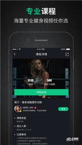 芊泓健身app下载