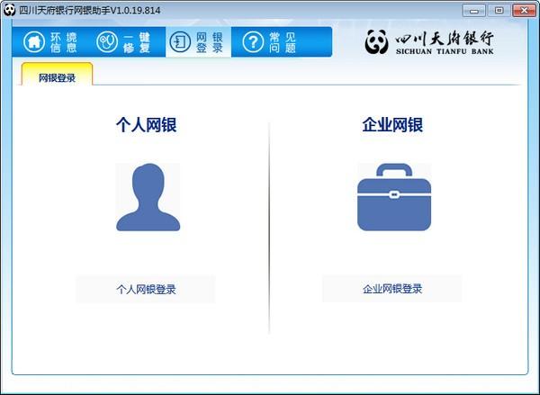 四川天府银行网银助手截图