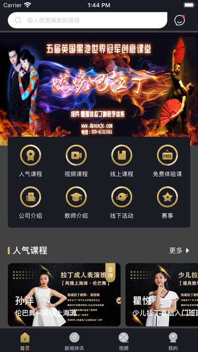 佳成舞蹈iOS
